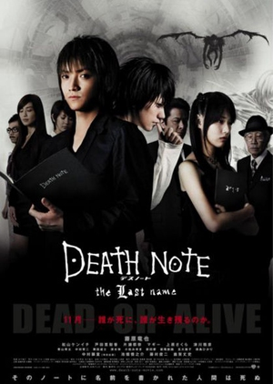 image of drama Death Note Movie [JMOVIE]